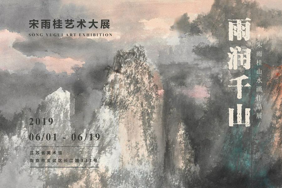 宋雨桂艺术馆网站建设制作设计