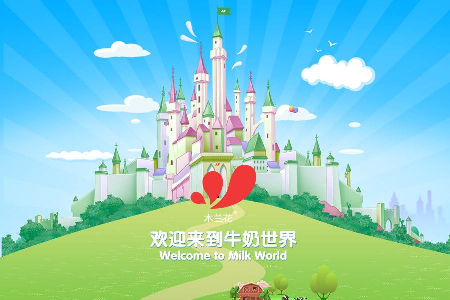 木兰花乳业网站建设
