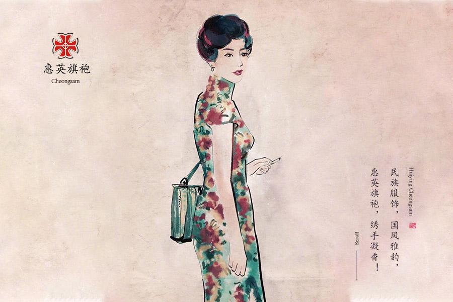 惠英旗袍网站建设制作设计