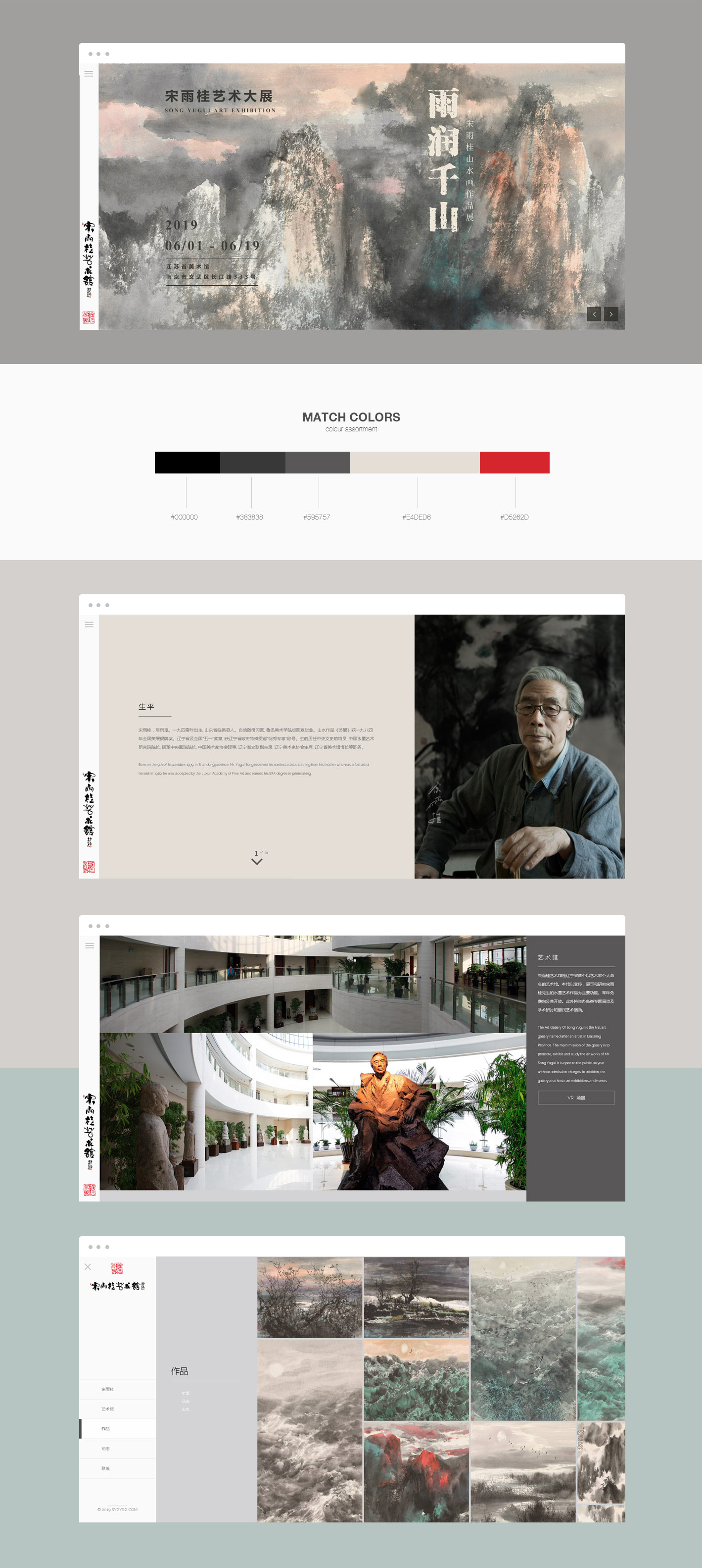 宋雨桂艺术馆