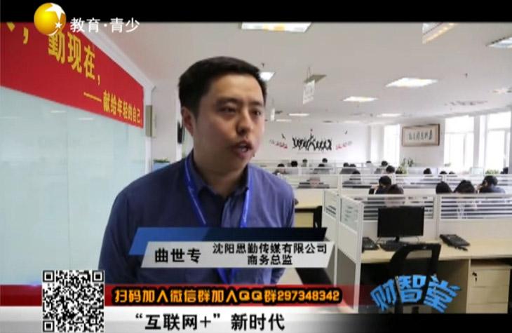 辽宁电视台《财智堂》栏目组播出对亿博平台app传媒的独立专访节目