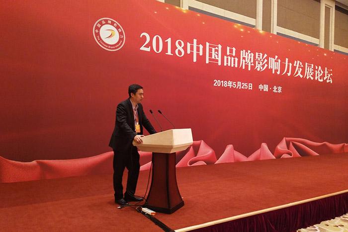 亿博平台app传媒带领辽宁企业家代表受邀出席2018第五届中国品牌影响力评价成果发布活动!